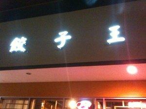 Gyozaou